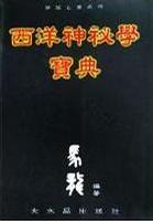 西洋神秘學寶典
