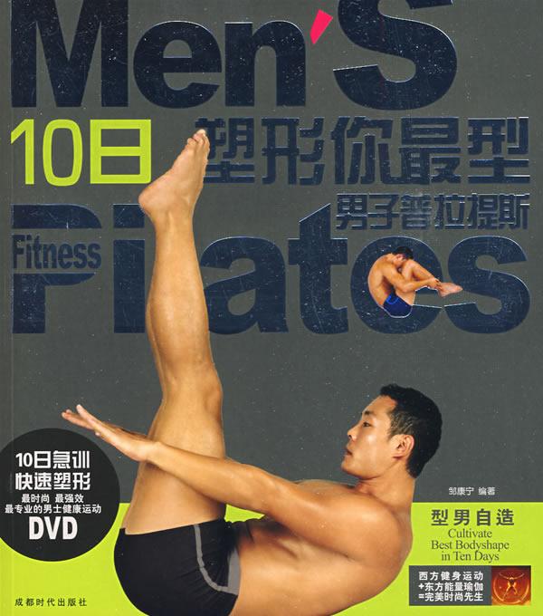 10日塑形你最型:男子普拉提斯(DVD+书)