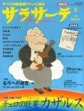 サラサーテ Vol.12―すべての弦楽器ファンに贈る