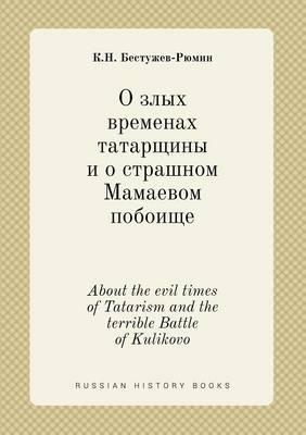 About the Evil Times of Tatarism and the Terrible Battle of Kulikovo
