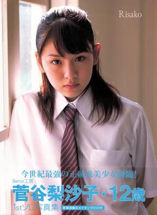 菅谷梨沙子・12歲