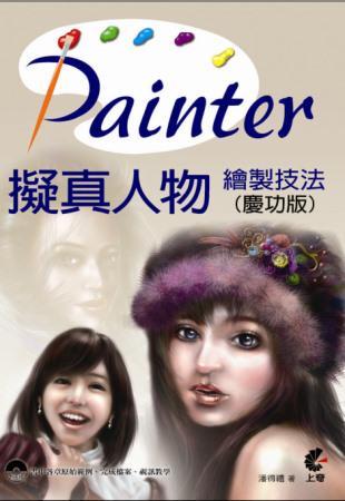 Painter 擬真人物繪製技法