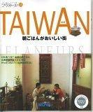 フラヌール 15 TAIWAN