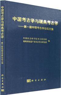 中国考古学与�...