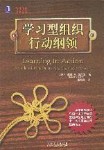 学习型组织行动纲领