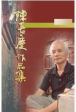 陳長慶作品集