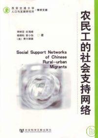 农民工的社会支持网络(Social Support Networks of Chinese Rural-urban Migrants)