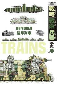 戰略‧戰術‧兵器事典Vol.16 裝甲列車
