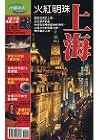 火紅明珠.上海