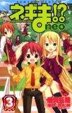ネギま!? neo(3)
