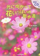 光に向かって花いっぱいの散歩道(朗読CD付)