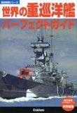 世界の重巡洋艦パーフェクトガイド