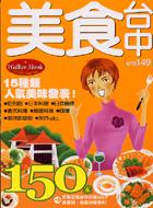 食在台中(04-05)