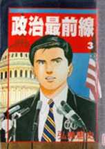 政治最前線 03