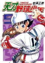 天才野球少年 5