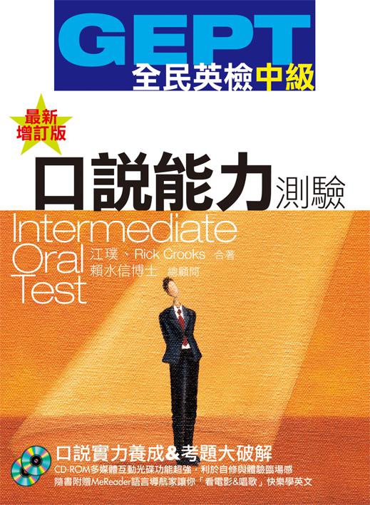 全民英檢【中級】口說能力測驗(最新增訂版)