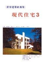 現代住宅3
