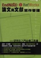 EndNote & RefWorks 論文與文獻寫作管理(附1光碟)