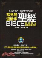 常見易混淆字聖經