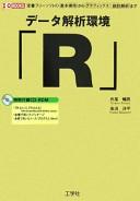データ解析環境「R」