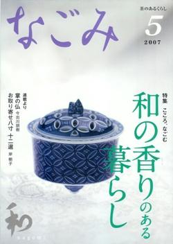 なごみ 2007-05