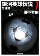 銀河英雄伝説 7