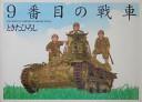 9番目の戦車