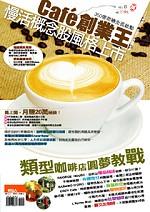 Cafe創業王