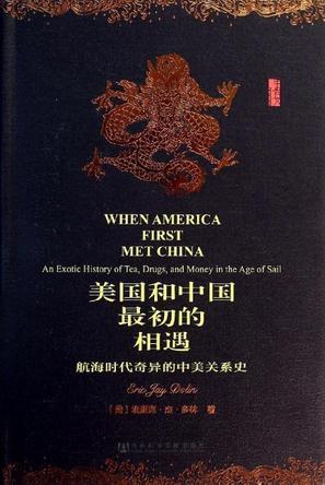 美国和中国最初的相遇 When America First Met China
