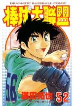 棒球大聯盟(52)