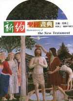 新約聖經畫典
