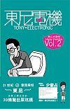 東尼電機 Vol.2