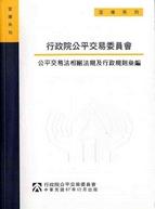 公平交易法相關法規及行政規則彙編
