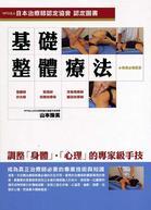 基礎整體療法
