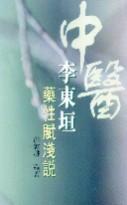 李東桓藥性賦淺說