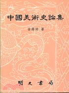 中國美術史論集