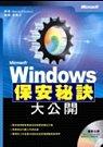 Microsoft Windows XP/2000保安秘訣大公開