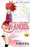 D・N・ANGEL 14