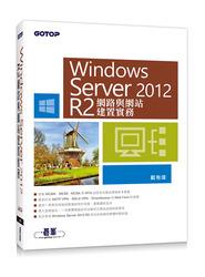 Windows Server 2012 R2 網路與網站建置實務