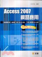Access 2007網路應...