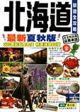 北海道旅遊全攻略(2007年夏秋版)