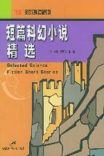 短篇科幻小说精选