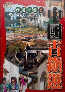 中國古鎮遊