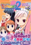To Heart2コミックアンソロジー 2