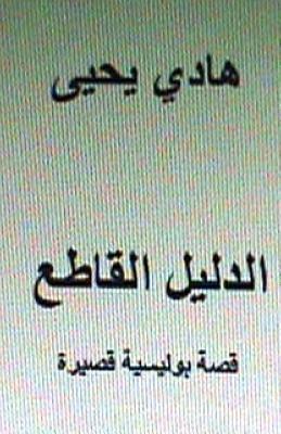Al Dalil Al Qati