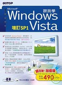 跟我學Windows Vista(增訂SP1)