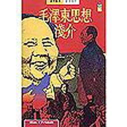 毛澤東思想淺介
