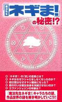 『魔法先生ネギま!』の秘密!?