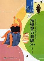 國語文推理智力測驗(十)