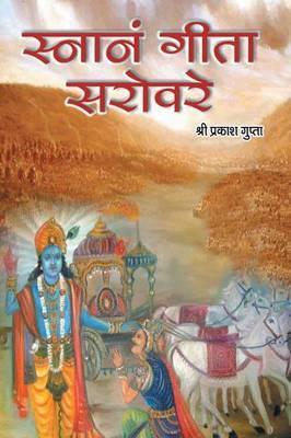 Snanam Gita Sarovare